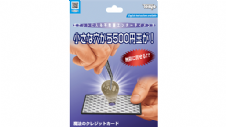 Magic Tweezers 2021 by Tenyo Magic